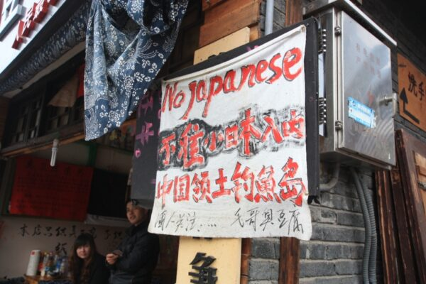 Chinesische Zeichen: Nicht überall lässt sich die Bedeutung so leicht erraten wie in diesem rassistischen Schild in Fenghuang, China.