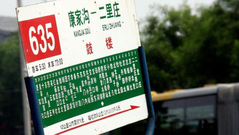 Verstehst du nicht einmal Bahnhof? Dann fotografiere den Busfahrplan und schicke ihn per Wechat an jemanden, der ihn für dich entziffern kann.
