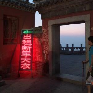 Leuchtreklame für die Miete von Frieren auf dem Gipfel: In einem Tempel auf dem Taishan werden alte Militärmäntel verliehen. Fotos: O. Zwahlen