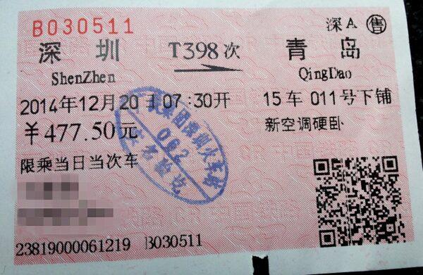 Chinesische Bahnfahrkarte: So sieht sie aus. Foto: Wang Yuanyuan.
