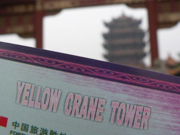 Eine schlichte Fälschung: Die Pagode des Gelben Kranich. Foto: OZ