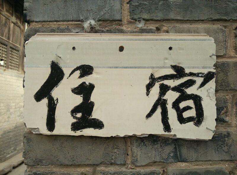 """Schild mit dem Zeichen für """"Hotel"""". Fotos: O. Zwahlen"""